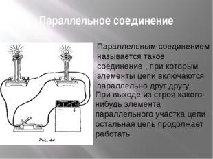 Параллельное соединение Параллельным соединением называется такое соединение