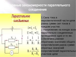 Основные закономерности параллельного соединения 1.Сила тока в неразветвленно