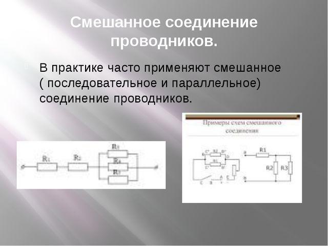 Смешанное соединение проводников. В практике часто применяют смешанное ( посл...