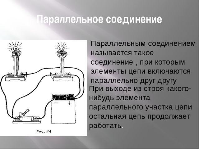 Параллельное соединение Параллельным соединением называется такое соединение...