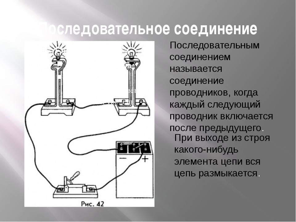 Последовательное соединение Последовательным соединением называется соединени...