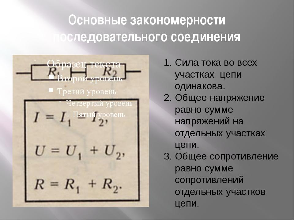 Основные закономерности последовательного соединения Сила тока во всех участк...
