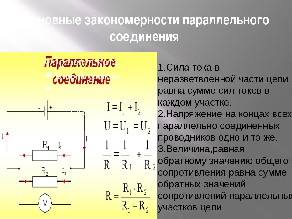 Основные закономерности параллельного соединения 1.Сила тока в неразветвленно...
