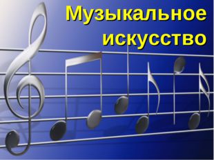 Музыкальное искусство
