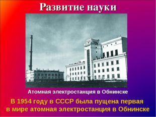 Развитие науки Атомная электростанция в Обнинске В 1954 году в СССР была пуще