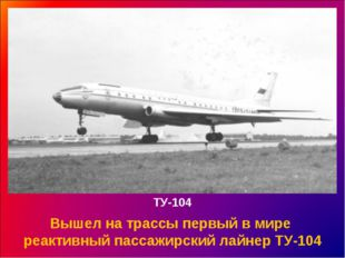 ТУ-104 Вышел на трассы первый в мире реактивный пассажирский лайнер ТУ-104
