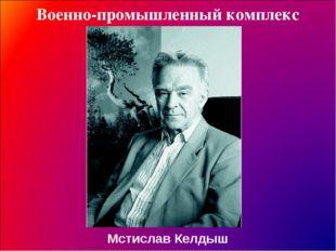 Военно-промышленный комплекс Мстислав Келдыш