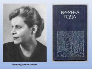 Вера Федоровна Панова