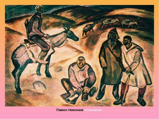 Павел Никонов «Геологи»