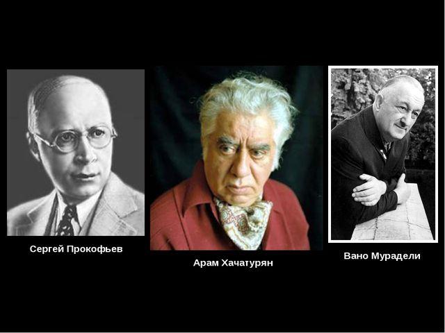 Сергей Прокофьев Арам Хачатурян Вано Мурадели