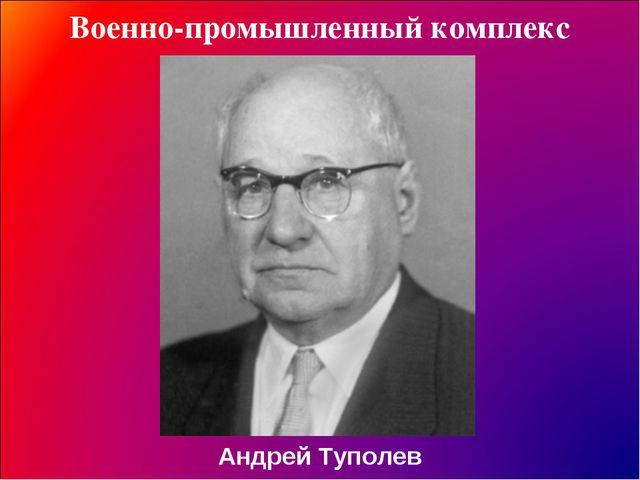 Военно-промышленный комплекс Андрей Туполев