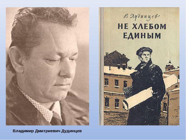 Владимир Дмитриевич Дудинцев