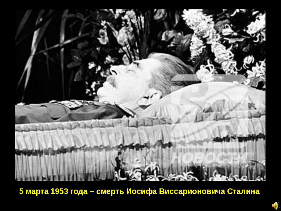 5 марта 1953 года – смерть Иосифа Виссарионовича Сталина