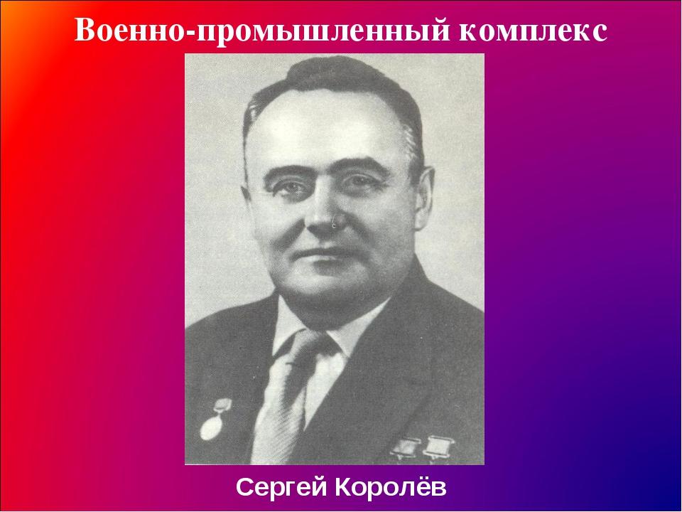Военно-промышленный комплекс Сергей Королёв