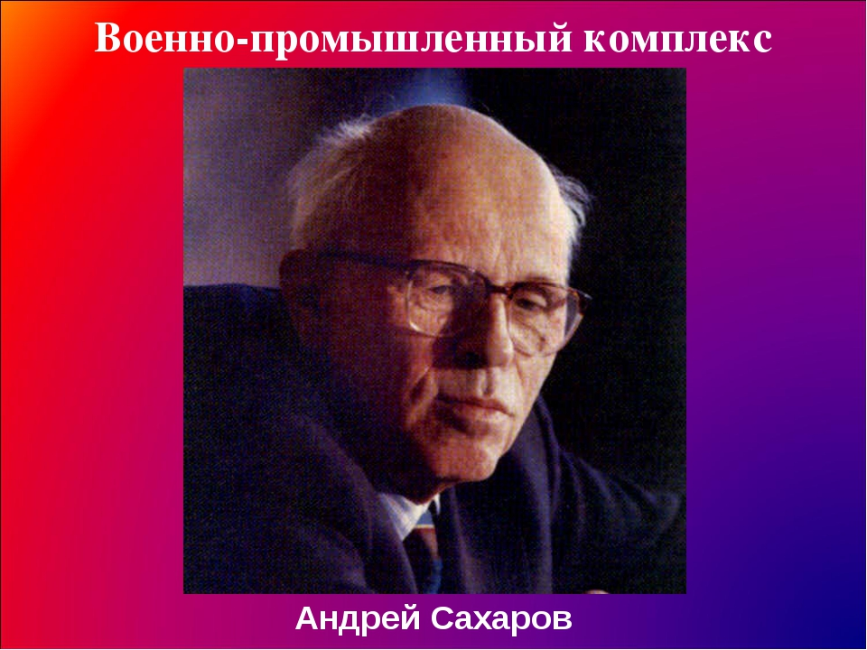 Военно-промышленный комплекс Андрей Сахаров