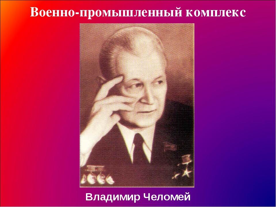Военно-промышленный комплекс Владимир Челомей