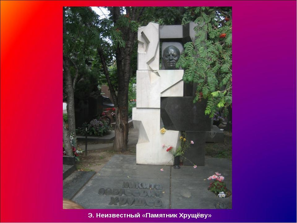 Э. Неизвестный «Памятник Хрущёву»