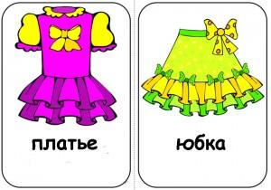 112 300x210 Одежда картинки для детей