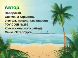 Автор: Наборская Светлана Юрьевна, учитель начальных классов ГОУ СОШ №252 Кра