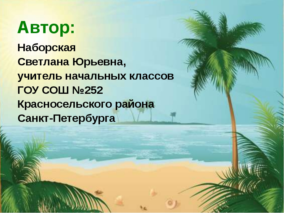 Автор: Наборская Светлана Юрьевна, учитель начальных классов ГОУ СОШ №252 Кра...