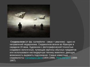 Сюрреализм(от фр. surrealisme - сверх + реализм) - одно из направлений моде