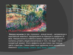 Импрессионизм(от фр. impression - впечатление) - направление в европейской