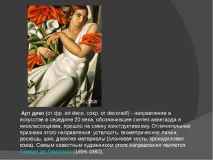Арт деко(от фр. art deco, сокр. от decoratif) - направление в искусстве в с