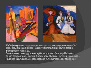 Кубофутуризм- направление в искусстве авангарда в начале ХХ века, соединивш