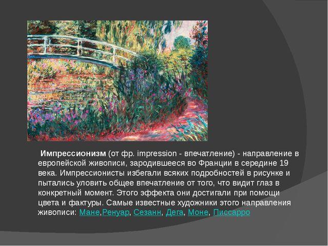 Импрессионизм(от фр. impression - впечатление) - направление в европейской...