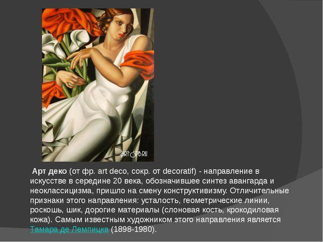 Арт деко(от фр. art deco, сокр. от decoratif) - направление в искусстве в с...