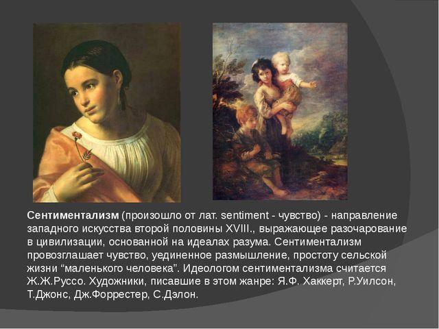 Сентиментализм(произошло от лат. sentiment - чувство) - направление западног...