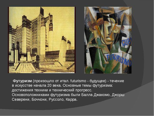 Футуризм(произошло от итал. futurismo - будущее) - течение в искусстве на...