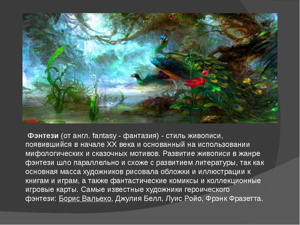 Фэнтези(от англ. fantasy - фантазия) - стиль живописи, появившийся в начале...