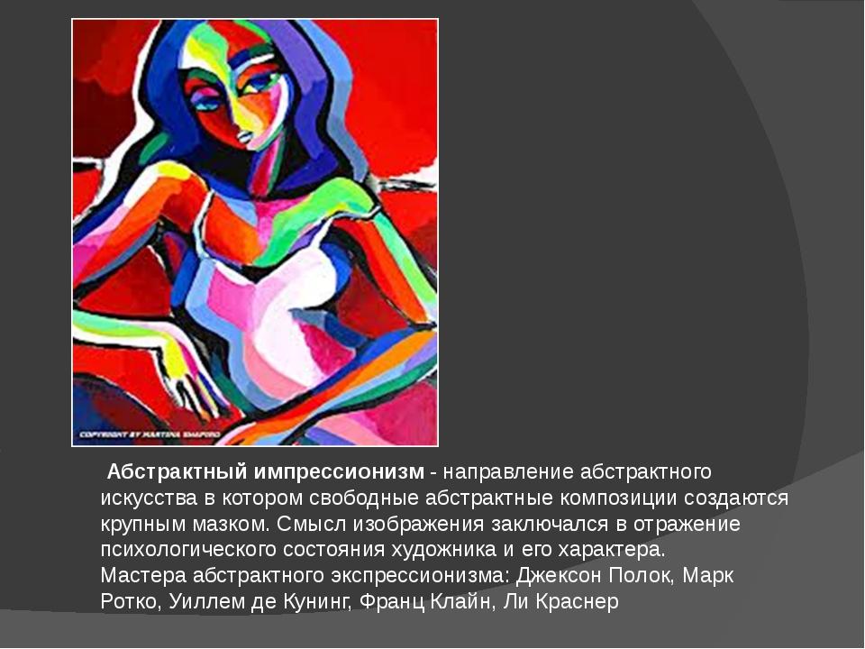 Абстрактный импрессионизм- направление абстрактного искусства в котором сво...