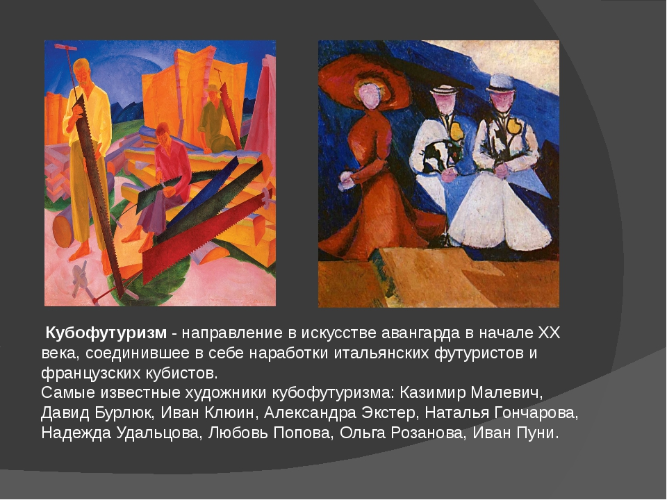Кубофутуризм- направление в искусстве авангарда в начале ХХ века, соединивш...