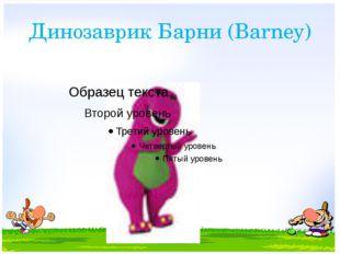 Динозаврик Барни (Barney)