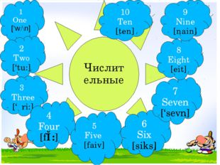 Числительные 1 One ['w n] 2 Two ['tu:] 3 Three ['θri:] 4 Four [fɔ:] 5 Five [