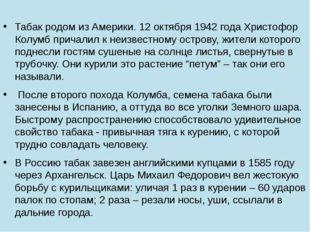Табак родом из Америки. 12 октября 1942 года Христофор Колумб причалил к неи