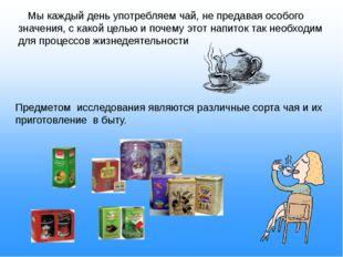 Мы каждый день употребляем чай, не предавая особого значения, с какой целью