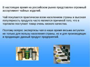 В настоящее время на российском рынке представлен огромный ассортимент чайны