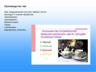 Производство чая  При традиционном способе чайные листы проходят 6 этапов о