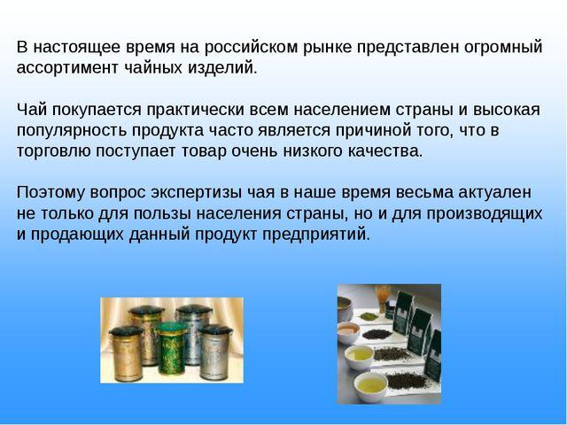 В настоящее время на российском рынке представлен огромный ассортимент чайны...