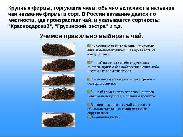 Учимся правильно выбирать чай. Крупные фирмы, торгующие чаем, обычно включаю...