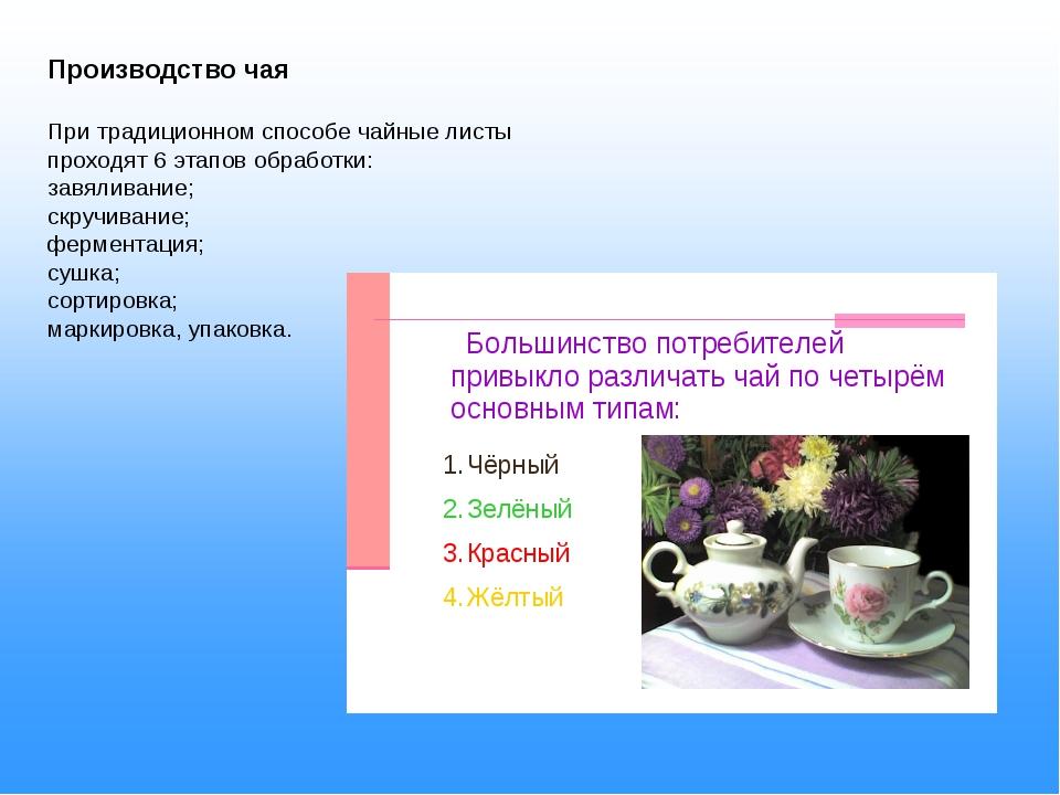 Производство чая  При традиционном способе чайные листы проходят 6 этапов о...