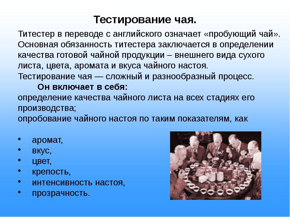 Титестер в переводе с английского означает «пробующий чай». Основная обязанн...