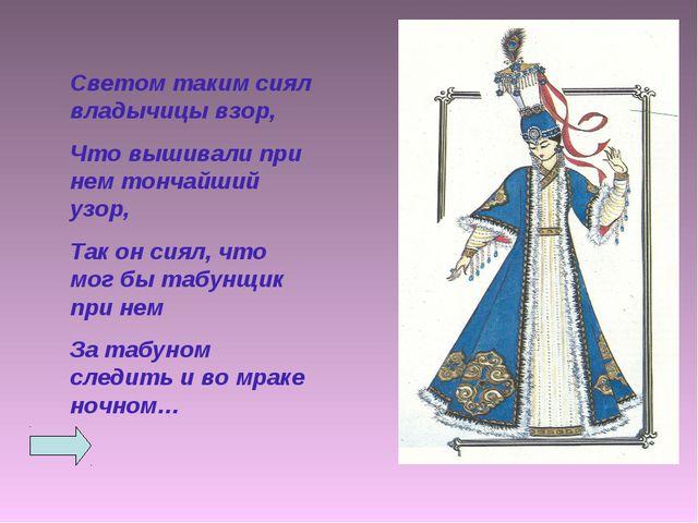 Светом таким сиял владычицы взор, Что вышивали при нем тончайший узор, Так он...