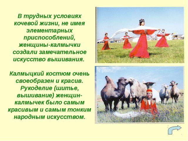 В трудных условиях кочевой жизни, не имея элементарных приспособлений, женщин...