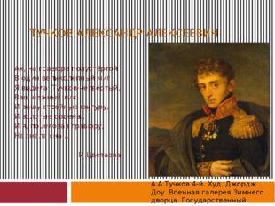 ТУЧКОВ АЛЕКСАНДР АЛЕКСЕЕВИЧ Ах, на гравюре полустёртой В один великолепный м