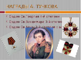 НАГРАДЫ А. ТУЧКОВА Орден Св.Георгия 4-й степени Орден Св.Владимира 3-й степен