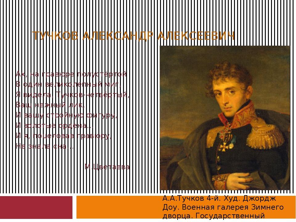 ТУЧКОВ АЛЕКСАНДР АЛЕКСЕЕВИЧ Ах, на гравюре полустёртой В один великолепный м...
